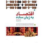 کتاب اقتصاد به زبان ساده اثر شون فلين