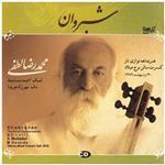 آلبوم موسيقي کنسرت شبروان اثر محمد رضا لطفي