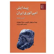 کتاب پيدايش امپراتوري ايران - آخرين يافته ها