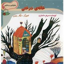 کتاب خانه ي درختي اثر مريم ماستري