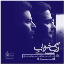 آلبوم موسيقي رگ خواب اثر همايون شجريان