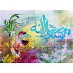 تابلوی گرافیتی طرح حضرت محمد (ص) 1 سایز 13x18