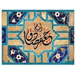 تابلوی گرافیتی طرح امام صادق (ع) سایز 13 × 18