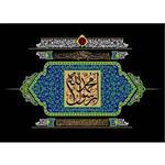 تابلوی گرافیتی طرح رسول الله 2 سایز 13x18