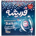 نمک ماشين ظرفشويي فديشه مقدار 2 کيلوگرمي