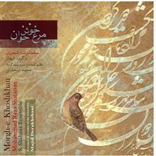 آلبوم موسيقي مرغ خوش خوان - محمدرضا شجريان