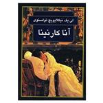 کتاب آناکارنینا اثر لئون تولستوی