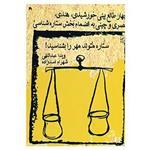 کتاب ستاره متولد مهر را بشناسید! اثر ویدا عبداللهی،شهرام اسدزاده