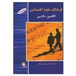 کتاب فرهنگ علوم اقتصادی انگلیسی-فارسی اثر منوچهر فرهنگ