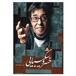 کتاب خسرو شکیبایی اثر الهام قره خانی