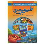 کتاب مجموعه اطلس مصور کودکان اثر جوزف منصور