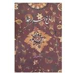 کتاب باغ اسرار خدا اثر احمد بهشتی شیرازی