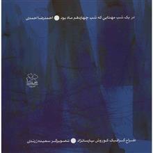 کتاب در يک شب مهتابي که شب چهاردهم ماه بود