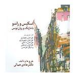 کتاب اسکیس و راندو با ماژیک و روان نویس اثر هادی جمالی