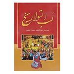 کتاب لب التواریخ اثر یحیی بن عبداللطیف حسینی قزوینی
