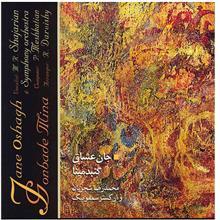 آلبوم موسيقي جان عشاق، گنبد مينا - محمدرضا شجريان