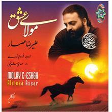 آلبوم موسيقي مولاي عشق - عليرضا عصار