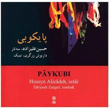 آلبوم موسيقي پايکوبي - حسين عليزاده