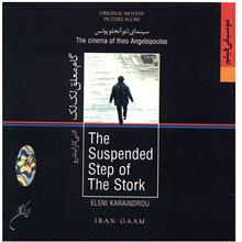 آلبوم موسيقي گام معلق لک لک - الني کارايندرو