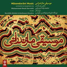 آلبوم موسيقي مازندراني (محمدرضا درويشي) - نورالله عليزاده، ابوالحسن خوشرو
