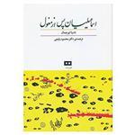 کتاب اسماعیلیان پس از مغول اثر نادیا ابو جمال