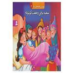 کتاب کتاب برجسته بهترین قصه های دنیا 3