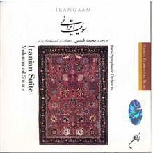 آلبوم موسيقي سوييت ايراني - محمد شمس