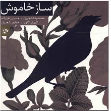 آلبوم موسيقي ساز خاموش - محمدرضا شجريان