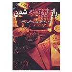 کتاب راز ثروتمند شدن اثر داوود ابوطالبی