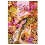 کتاب آلبوم فرشچیان 3 اثر محمود فرشچیان