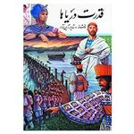 کتاب قدرت دریاها اثر شاپور آرین نژاد