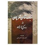 کتاب سبک شناسی شعر پارسی اثر محمد غلامرضایی
