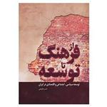 کتاب از فرهنگ تا توسعه اثر ناصر فکوهی