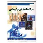 کتاب حرکات اصلاحی و درمانی اثر محمد مهدوی،علی کریمی اصل
