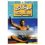کتاب یوگای پیشرفته اثر پی.دی.شارما