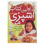 کتاب اولین کتاب آشپزی من اثر کاترین هالابرد