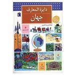 کتاب دایره المعارف جهان