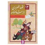 کتاب 12 قصه تصویری از شاهنامه اثر ابوالقاسم فردوسی
