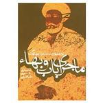 کتاب ماجرای باب و بهاء اثر مصطفی حسینی طباطبایی