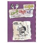 کتاب خاطرات یک بچه ی چلمن 6 اثر جف کینی