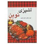 کتاب آشپزی نوین اثر طاهره گرگین