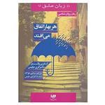 کتاب 5 زبان عشق15 اثر کاترین پالمر،گری چاپمن