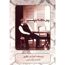 فيلم تئاتر پدرخوانده ناپلي
