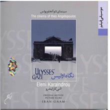 آلبوم موسيقي نگاه اوليس - الني کارايندرو
