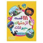 کتاب 111 قصه از دنیای حیوانات اثر جمعی از نویسندگان ترک
