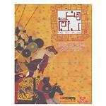 کتاب کتاب سخنگو هنر رزم اثر سون تزو