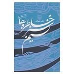 کتاب نسیم سبز خاطره ها اثر علی شیرازی