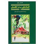 کتاب افسانه های ملل 1 اثر جیمز ریوز