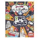 کتاب تام گیتس 7 اثر لیز پیشون