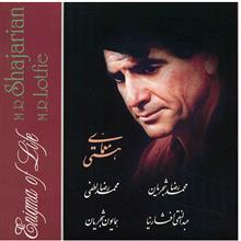 آلبوم موسيقي معماي هستي - محمدرضا شجريان